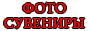 у нас: перекидные фотокалендари из любимых фото Зарегистрированным скидки!